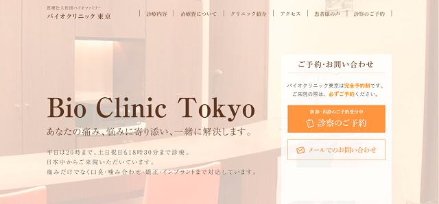 バイオクリニック東京、口臭外来、口臭治療専門の歯医者
