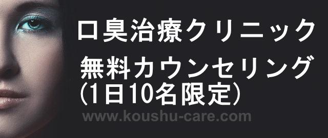 口臭外来、口臭治療のバイオクリニック東京(東京都渋谷区)