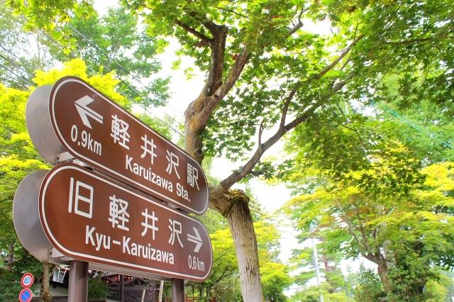 軽井沢-長野県の歯のホワイトニングは専門歯科、歯医者で
