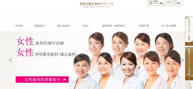 南青山矯正歯科クリニック-歯列矯正、クラウン治療