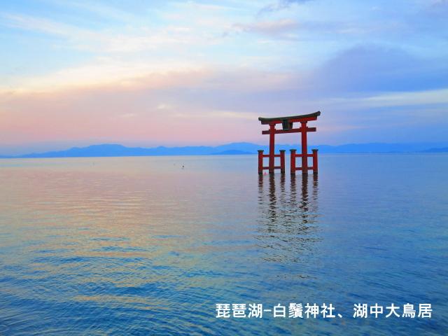 琵琶湖-白鬚神社、湖中大鳥居-滋賀県の歯のホワイトニングは専門歯科、歯医者で